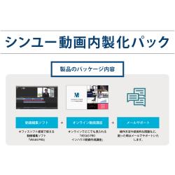 シンユー動画内製化パック