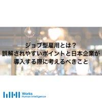 ジョブ型雇用とは?誤解されやすいポイントと日本企業が導入する際に考えるべきこと