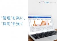 「HITO-Link リクルーティング」サービス紹介資料