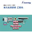2021 新入社員研修コースガイド(抜粋版)