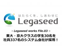 【Legaseed works File.03】東大・京大クラスの学生30名を社員337名のシステム会社が採用!