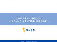 【22卒学生/文理・男女別】人気のインターンシップ構成と具体例紹介!