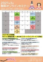 【2021年2~3月カレンダー】障がい者雇用オンラインセミナー《無料》 ㈱スタートライン