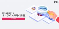 2021年最新データ オンライン採用の課題