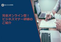 完全オンライン型!ビジネスマナー研修サービスご紹介資料