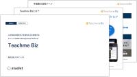 【お客様満足度No.1*】5分でわかる!Teachme Bizサービス概要資料