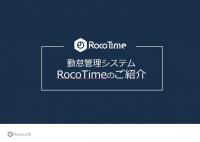 Roco Time 導入事例集