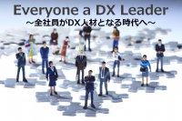 今求められている「攻めのDX」とは?~管理職から始める、これからのDX研修~