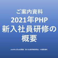 2021年PHP新入社員研修の概要