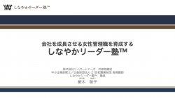 ◆最新版【しなやか女性リーダー養成講座】説明会資料