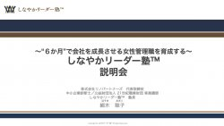 ◆2021年度向け【しなやかリーダー塾™️】説明会資料