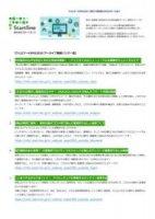 ウェビナーEXPO2020 アーカイブ動画リンク一覧