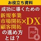 【お役立ち資料】営業戦略×DXが業績を左右する!成功に導くための「新規事業・市場開拓・新顧客開拓×DX」の進め方とは?