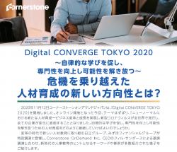 【ウェビナーレポート】DigitalConvergeTokyo2020(全二部)日立・みずほFG