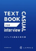 〜LAPRAS式〜カジュアル面談の教科書