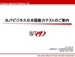 BJTビジネス日本語能力テストのご案内