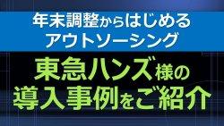 【東急ハンズ×ペイロール セミナー講演録】