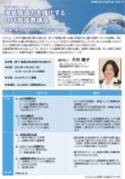 公開講座パンフレット210202(005)OJT指導者講座
