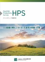 働く人と組織の健康いきいきを実現するストレスチェック Health&Productivity Survey(HPS)