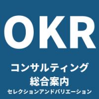 OKRコンサルティング総合案内