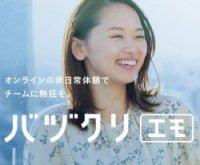 【バヅクリエモ】テレワーク企業のコミュニケーションインフラ