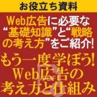 """【お役立ち資料】Web広告に必要な""""基礎知識""""と""""戦略の考え方""""をご紹介!「もう一度学ぼう!Web広告の考え方と仕組み」"""