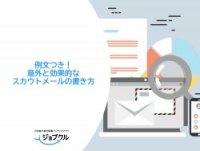 例文つき!意外と効果的なスカウトメールの書き方