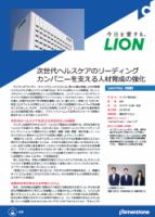 ライオン株式会社 -- 次世代ヘルスケアのリーディングカンパニーを支える人材育成の強化