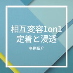 相互変容1on1の定着・浸透に関する事例紹介~1on1への捉え方を「部下の指導のため」から上司の「自分の成長のため」に~