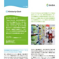 【導入事例】キンバリークラーク:人財育成プラットフォームを活用したグローバル経営方針の議論