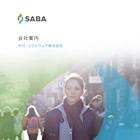 Saba Software 会社紹介