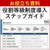【お役立ち資料】役割等級制度導入ステップガイド