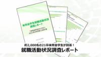 体育会学生就職活動状況調査レポート~2021年3月~