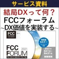 今流行のDXの潮流・トレンドは?FCCフォーラム~DX価値を実装する~【有名企業の講師など約27本の講義動画が見放題】