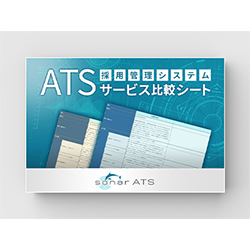 ATS(採用管理システム)比較シート