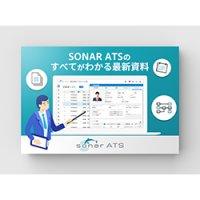 採用管理システムSONAR ATSサービス紹介資料