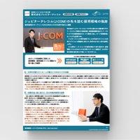 <SONAR ATS導入事例>株式会社ジュピターテレコム|J:COM