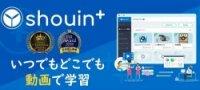 <30日無料トライアル有>研修・OJTをデジタル化する人材育成クラウドサービス「shouin+(ショウインプラス)」