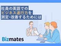 社員の英語でのビジネス遂行力を測定・改善するためには