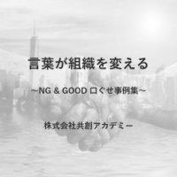 言葉が組織を変える(NG&GOODの口ぐせ事例集)
