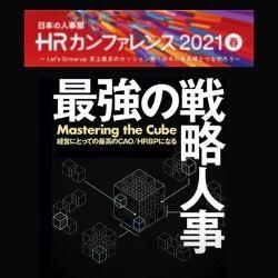 【HRカンファレンス2021-春-】キャリア自律を促し、未来のハイパフォーマーを創出するためのスキルマップデザイン