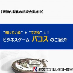 """""""知っている"""" を """"できる"""" に! ビジネスゲーム「パコス」のご紹介"""