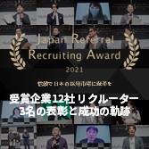 Japan Referral Recruiting Award 受賞企業12社とリクルーター3名の成功の軌跡