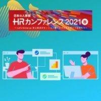 【HRカンファレンス2021-春-】実例から見るピープルマネジメント×HRテクノロジーの今と未来