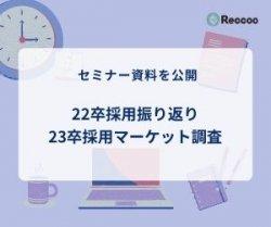 【セミナー資料】22卒採用振り返り・23卒採用マーケット調…