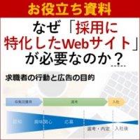 【お役立ち/事例資料】なぜ採用に特化したWebサイトが必要なのか?~採用市場の変化~求職者の行動~