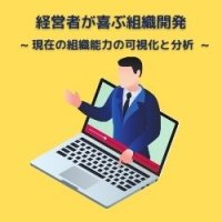 【無料オンライン動画】経営者が喜ぶ組織開発セミナーシリーズ  ~現在の組織能力の可視化と分析~
