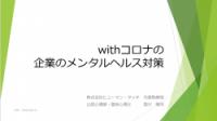 プロフェッショナルコラム【ヒューマン・タッチ レター特別版】ウィズコロナのメンタルヘルス対策