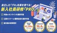 自立した「プロ」社員を育てる!2022年度 新入社員研修「PRO」【概要資料】