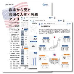 人事・海外事業担当者必見!数字から見た各国の人事・労務「アメリカ編」